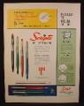 Magazine Ad For Scripto Push Button Ball Pen, 2 Tone Fashion Colors, 1954
