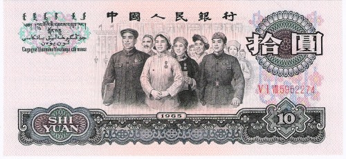 1965 In Roman Numerals http://santafeworldcurrency.com/China-Crisp-Uncirculated-10-Yuan-1965-Three-Roman-Numerals-Prefix-P2276715.aspx