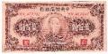 119_China_200_Yuan_1944_1.jpeg