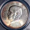 1934 CHINA DOLLAR COLORFUL TONING PCGS MS-62+ OBV 3 .jpeg