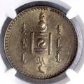1925(AH15) MONGOLIA TUGRIK COIN 2 NGC AU-55 OBV.jpeg