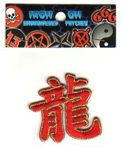 Chinese Symbol year of the dragon.jpg