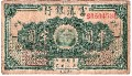 CHINA_FU-TIEN_BANK_HALF_DOLLAR_1921_1.jpeg