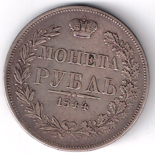 075_RUSSIA_ROUBLE_1844_SILVER_1.jpeg