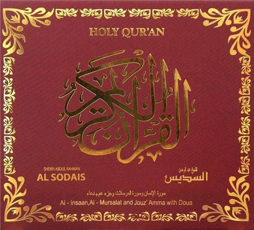 QURAN cd set.jpeg