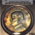1934 CHINA $ TONED PCGS MS-62+ OBV 2