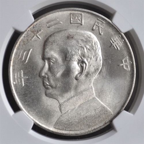 1934 CHINA $ JUNK NGC MS-64 COIN 2 OBV