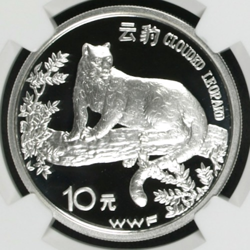 1998 CHINA 10Y NGC PF-70 UCAM CLOUDED LEOPARD ON BRANCH WWF OBV 1